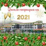 Nova godina 2