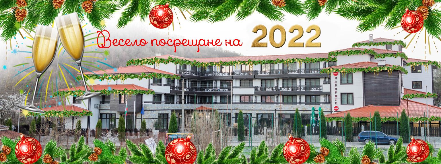 nova godina 2022